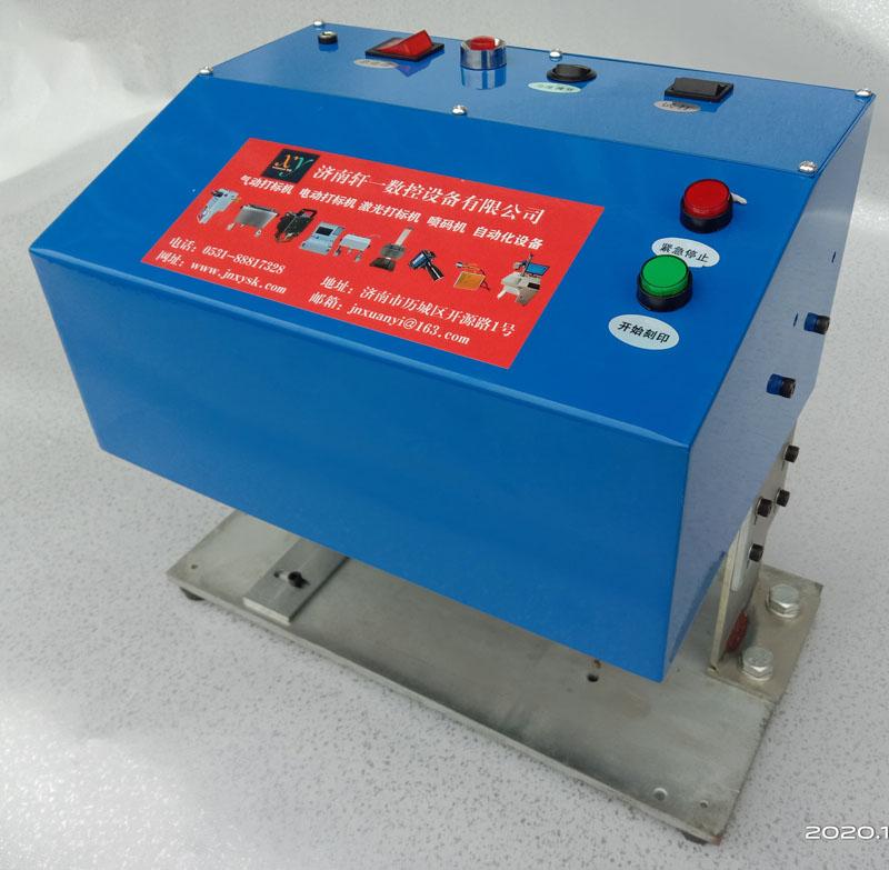 山东电动打码机 大力度电动标刻机 轩一数控 电动铭牌打码机 多款可选